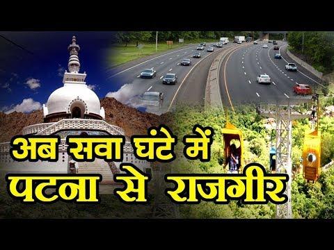 Patna To Rajgir : महज सवा घंटे में अब Patna से पहुंच सकेंगे Nalanda के Rajgir । TheGaramPost
