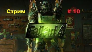 Прохождение Fallout 4 на PC новая силовая броня, карьер Тикет, станция Оливия 10
