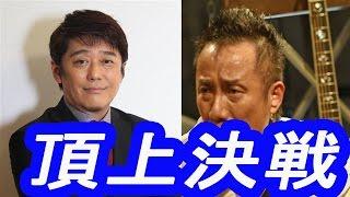 注目 長渕剛のマスコミ批判に坂上忍が言い訳 世紀末芸能NEWS