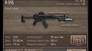 Покупаем топовое оружие и ставим модули!