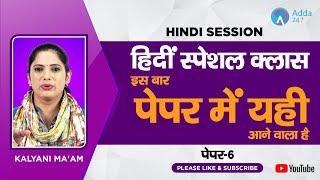 Hindi Session   हिन्दी स्पेशल क्लास   इस बार पेपर मे यही आने वाला है   पेपर 6   By Kalyani Ma