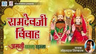 रामदेवजी विवाह | Ramdevji Vivah | असली खम्मा खम्मा | Audio Song | OLD Rajasthani Song