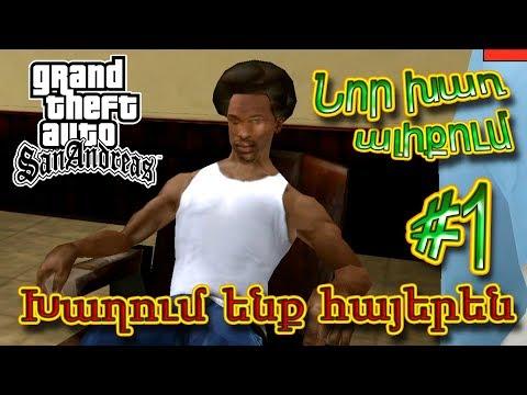 San Andreas: Խաղում ենք հայերեն #1 - Նոր խաղ ալիքում