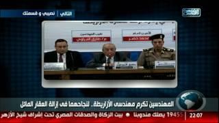 القاهرة والناس | المهندسين تكرم مهندسى الأزاريطة لنجاحها فى إزالة العقار المائل