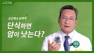 [김진목의 암팩첵] 단식하면 암이 낫는다?