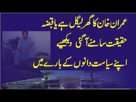imran khan house legal or not legal know actual reason