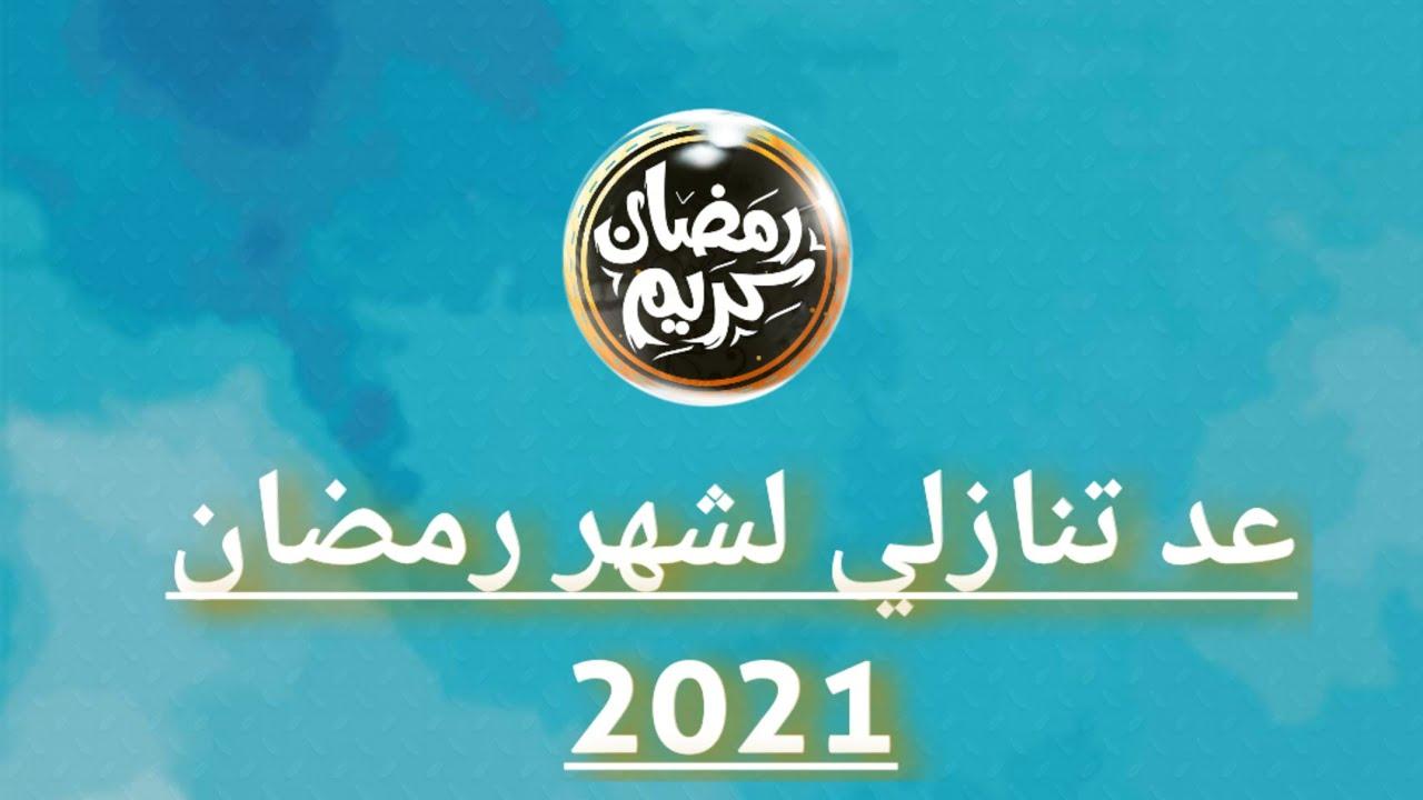 عد تنازلي لرمضان 2021 باقي على رمضان 2021 Youtube