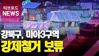강북구 '미아 3구역' 강제철거 보류_티브로드서울