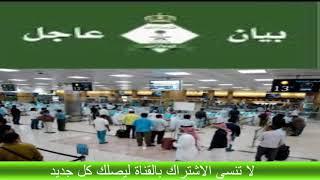 الجوازات السعودية: 3 شروط جديدة لا يمكن لأي مقيم السفر أو الخروج من المملكة إلا بعد أن يقوم بها