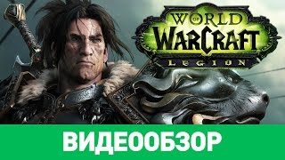 Обзор игры World of Warcraft: Legion