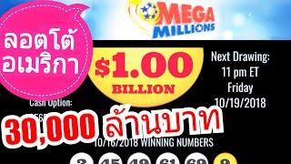 ซื้อหวย 30,000 ล้านบาท...ซื้ออย่างไร How to buy Jackpot Mega Millions