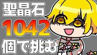 [LIVE] 【FGO】聖晶石1042個で挑む! 狙え!刑部姫&紫式部!【Fate/Grand Order】
