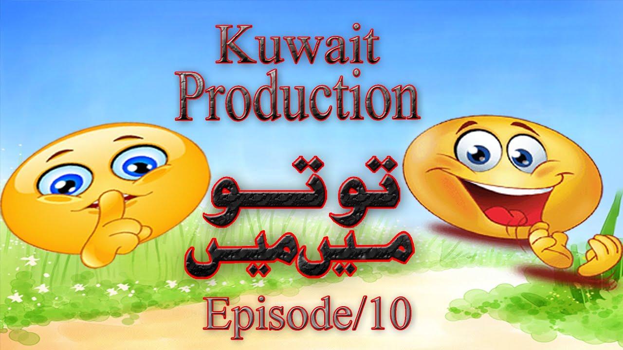 Hasb e Haal TuTu Main Main Comedy Show Zulfi Mirza Zahid Ali Papu Jawad  Kuwait Production 2020 HD