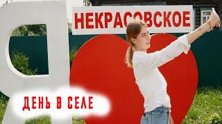День в селе: почему люди готовы променять город на Некрасовское