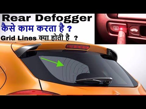 Car Rear Defogger How Defogger Works Defogger Grid Lines Explaining On Tiago Youtube