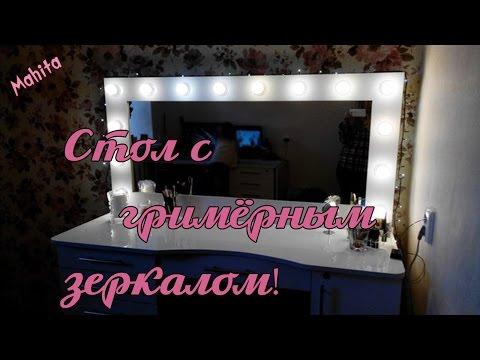 Косметический стол / Гримёрное зеркало