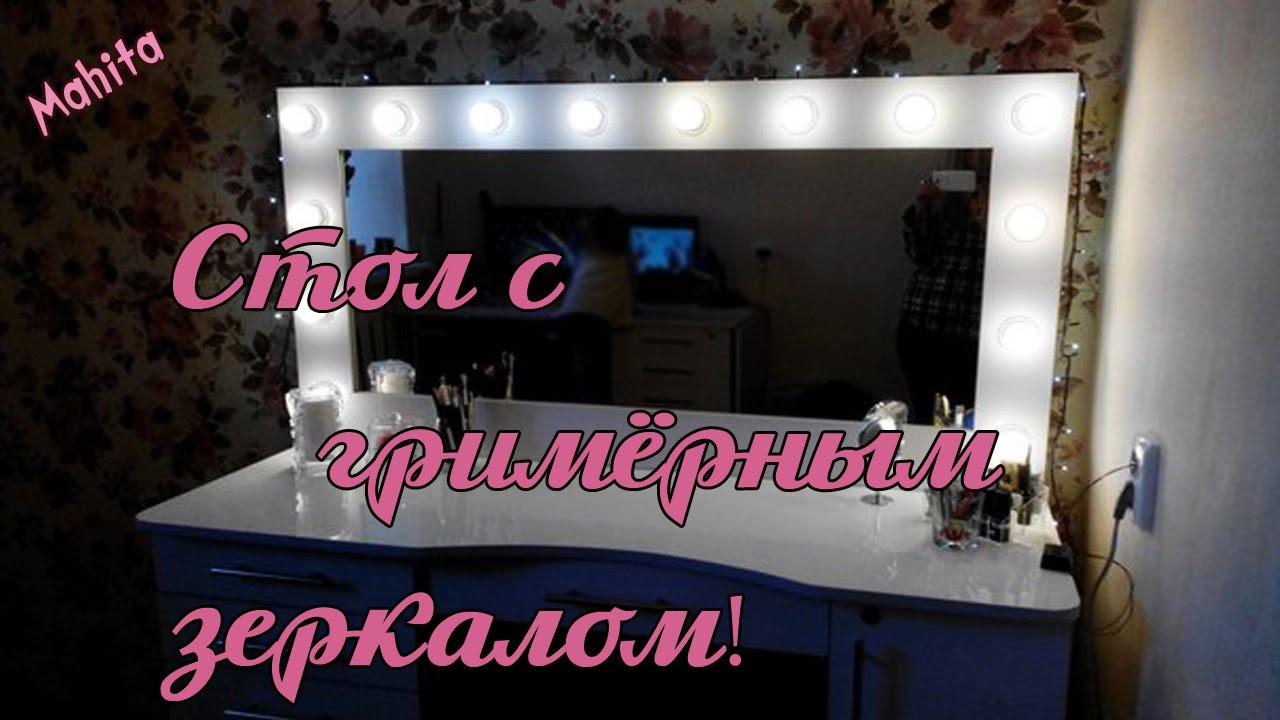 9 авг 2017. Запись на курсы:89643359788 http://instagram. Com/tvoe_zerkalo_spb сайт: www. Tz. Spb. Ru каждый гримёр и визажист знает, что именно от света зависит успех его р.