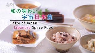 和の味わい(宇宙日本食) thumbnail
