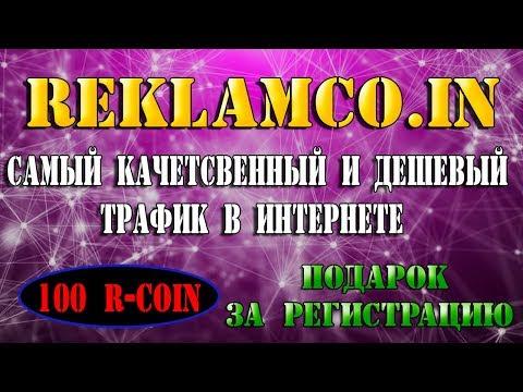 REKLAMCO.IN самый качественный и дешевый трафик в интернете.