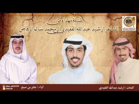 شيلة مهداه الى محمد سالم الرقاص | كلمات ارشيد عبدالله القفيدي | آداء جابر بن صبح