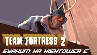 TF 2 | Буяним на Hightower'е