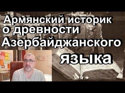 Армянский историк о