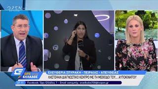 Λήστεψαν διαγνωστικό κέντρο με τη μέθοδο του…αυτοκινήτου - Ώρα Ελλάδος 07:00 25/9/2019 | OPEN TV