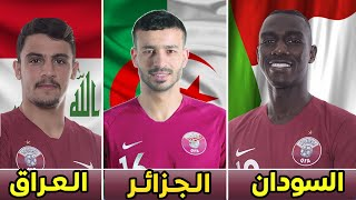 10 نجوم صنعوا المنتخب القطري، لن تصدق أنهم من جنسيات مختلفة..!!