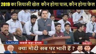 Hindi Debate Show: 2019 का सियासी खेल  कौन होगा पास, कौन होगा फेल | Aar Paar
