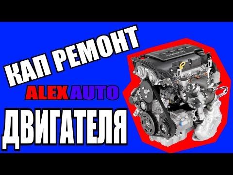 Капитальный ремонт двигателя Шевроле Круз
