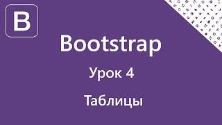 Bootstrap. Таблицы. Урок 4
