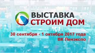 Отчет об участии в выставке от ГК К-Строй