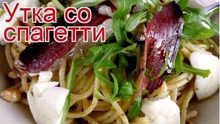 Рецепты из утки - как приготовить утки пошаговый рецепт на 4 порции - Утка со спагетти за 30 минут