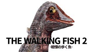 君は歩く魚に追いかけられたことはあるか?【The Walking Fish 2】