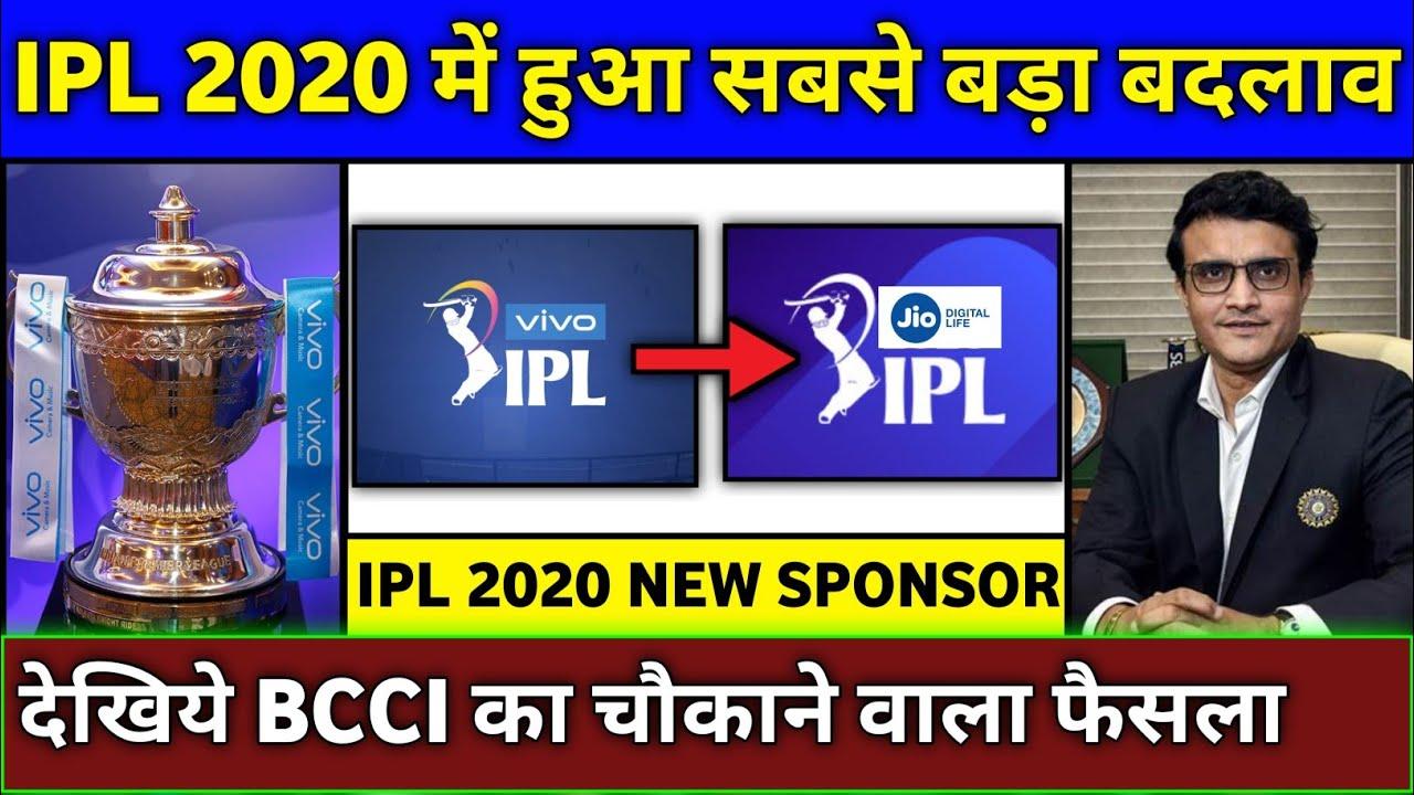 IPL 2020 - BCCI Big Update on New Title Sponsor of IPL 2020 | IPL 2020 New Title Sponsor