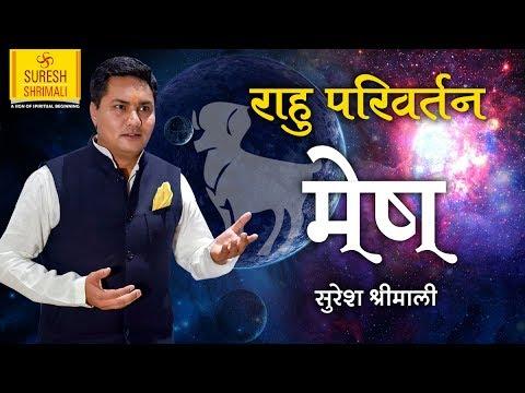 Rahu Rashi Parivartan - Mesh rashi   Rahu Transit 2017  -  Gurudev Suresh Shrimali