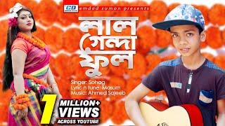 Lal Genda Phool    লাল গেন্দা ফুল    Sohag    Bangla New Song    Official Lyrical Video 2020
