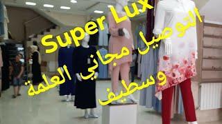 حجابات عبايات اونسوبل super lux عند Alvina style العلمة توصيل لباب الدار
