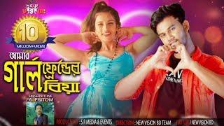 Amr Girlfriend Er Biya  | FA Pritom | Rasel Khan SR |  Anika | Bangla New Song 2018 | Official Video thumbnail