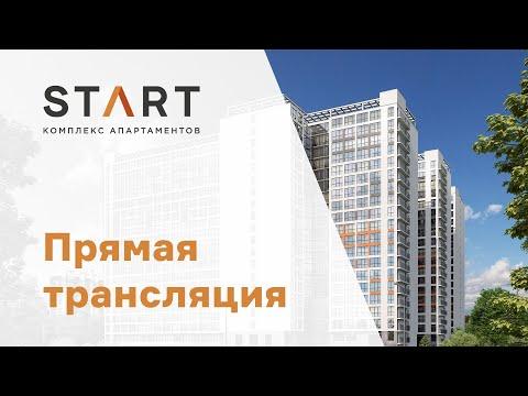 Комплекс апартаментов «START» #LIVE онлайн камера