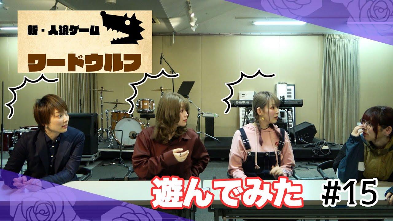 砂糖ココアとHinawa銃 弾丸トーク #15「新・人狼ゲーム ワードウルフ」