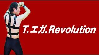 T.エガ.Revolution