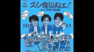 シブがき隊 スシ食いねェ!Remake Remix~♪♪ サンプラー、ドラム、エコ...