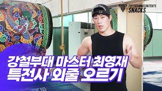 강철부대 최영재 마스터특전사 외줄 오르기