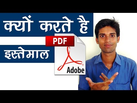 Why We Use PDF File ? Portable Document Format
