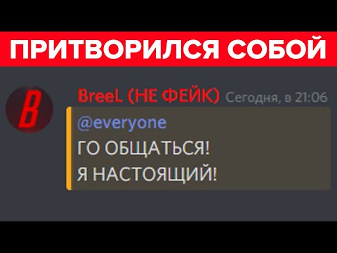 Притворился ФЕЙКОМ на СВОЕМ ДИСКОРД СЕРВЕРЕ!