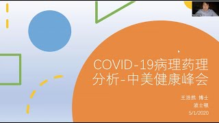 新冠病理及药物预防和治疗思路 COVID-19 Pathology and drug prevention and treatment methods