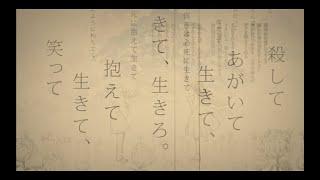【とおせんぼう】×【命に嫌われている】- まふまふ(マッシュアップ)