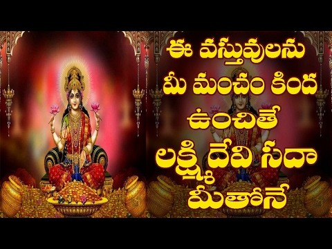 Keep These Things Under Your Bed for Wealth and Prosperity|Vasthu Tips