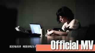 J.Arie 雷琛瑜 -《失戀要在放工後》Official Music Video